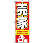 のぼり旗 (3257) 売家