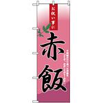 のぼり旗 (3282) 赤飯