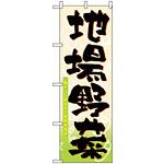 のぼり旗 (3286) 地場野菜
