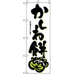 のぼり旗 (3287) かしわ餅