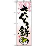 のぼり旗 (3288) さくら餅