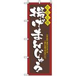 のぼり旗 (3291) 揚げまんじゅう