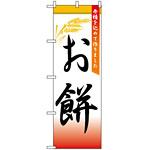 のぼり旗 (3292) お餅