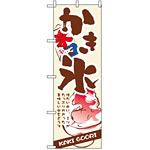 のぼり旗 (3303) かき氷 KAKI GOORI
