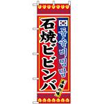 のぼり旗 (3305) 石焼ビビンバ 韓国語表記有