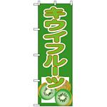 のぼり旗 (3311) キウイフルーツ