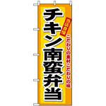 のぼり旗 (3319) チキン南蛮弁当