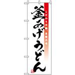 のぼり旗 (3323) 釜あげうどん