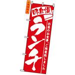 のぼり旗 (3335) ランチ 赤地/白文字