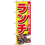 のぼり旗 (3336) ランチ 500円