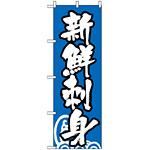 のぼり旗 (334) 新鮮刺身 青地/白文字