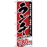 のぼり旗 (3344) ランチ 780円