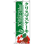 のぼり旗 (3347) クリスマスケーキ Xmas cake ご予約承ります イラスト