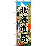 のぼり旗 (3358) 北海道祭