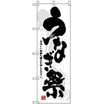 のぼり旗 (3360) うなぎ祭