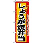 のぼり旗 (3364) しょうが焼弁当