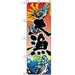 のぼり旗 (3365) 大漁