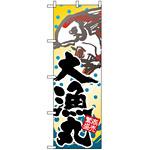 のぼり旗 (3366) 大漁丸