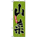 のぼり旗 (3368) 山菜