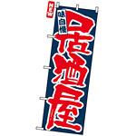 のぼり旗 (3374) 味自慢 居酒屋