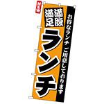 のぼり旗 (3377) 満腹満足ランチ