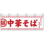 のれん スタンダード (3426) 中華そば 白