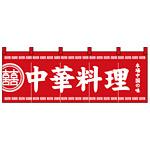 のれん スタンダード (3427) 中華料理 本場中国の味
