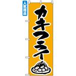 のぼり旗 (344) カキフライ