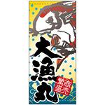 フルカラー店頭幕 (3477) 大漁丸 (ポンジ)