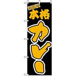 のぼり旗 (348) 本格カレー