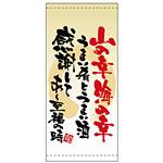 フルカラー店頭幕 (3498) 山の幸 海の幸 (ポンジ)