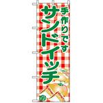 のぼり旗 (351) サンドイッチ 手作りです イラスト