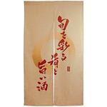 エステル麻のれん (3522) 旬を彩る