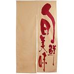 エステル麻のれん (3535) 旬鮮美味