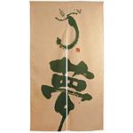 エステル麻のれん (3542) 夢 (きゅうり)