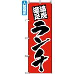 のぼり旗 (387) 満腹満足 ランチ