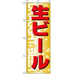 のぼり旗 (394) 生ビール DRAUGHT BEER