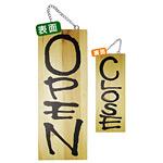 木製サイン (中) (3950) OPEN/CLOSE