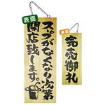 木製サイン (中) (3951) スープがなくなり次第閉店../完売御礼