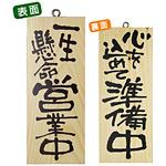 木製サイン (小) (3952) 一生懸命営業中/心を込めて準備中