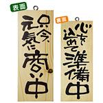 木製サイン (小) (3954) 只今元気に商い中/心を込めて準備中
