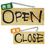 木製サイン (小横) (3956) OPEN/CLOSE