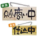 木製サイン (小横) (3957) 只今商い中/仕込中