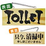 木製サイン (小横) (3958) TOILET/只今清掃中