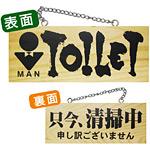 木製サイン (小横) (3959) TOILET MAN/只今清掃中