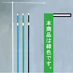 3mのぼり旗竿ポール 横棒付 緑 (396)