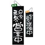 ブラック木製サイン (大) (3963) 只今元気に営業中/心を込めて準備中