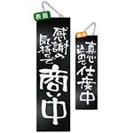 ブラック木製サイン (大) (3965) 感謝の気持ちで商い中/真心込めて仕度中