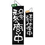 ブラック木製サイン (大) (3966) 只今元気に商い中/真心込めて仕度中