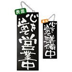 ブラック木製サイン (中) (3970) 心を込めて営業中/心を込めて準備中
